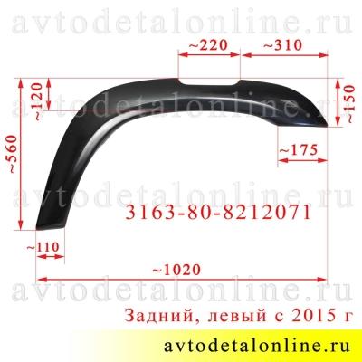 Размер молдинга крыла УАЗ Патриот 2015 г, заднего, 3163-80-8212071, накладка для расширения колесной арки
