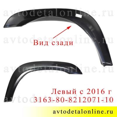 Молдинг заднего крыла УАЗ Патриот с 2016 г, левый, 3163-80-8212071-10, фото накладки расширения колесной арки