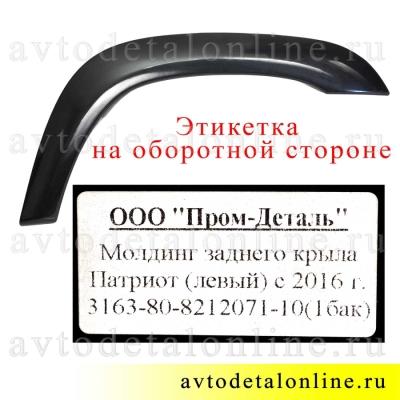 Этикетка заднего левого расширителя арок УАЗ Патриот, 1 бак, номер накладки-молдинга крыла 3163-80-8212071-10