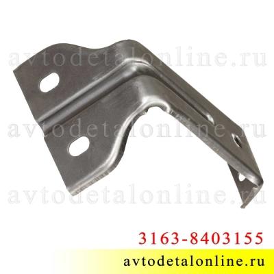 Нижний левый кронштейн крепления переднего крыла УАЗ Патриот 3163-8403155