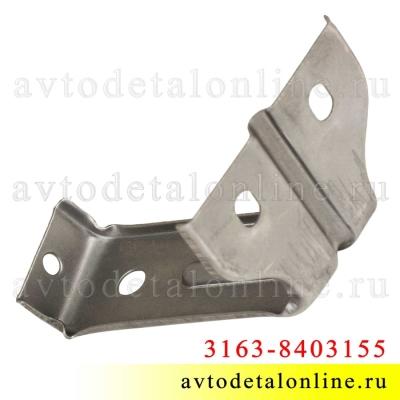 Нижний левый кронштейн 3163-8403155 для крепления переднего крыла УАЗ Патриот