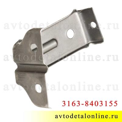 Левый кронштейн 3163-8403155 для крепления нижней передней части переднего крыла УАЗ Патриот