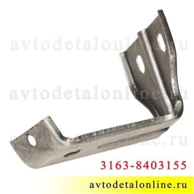 Левый кронштейн для крепления нижней передней части переднего крыла УАЗ Патриот 3163-8403155