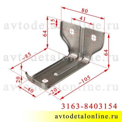 Размер кронштейна крепления переднего крыла нижнего, правого для УАЗ Патриот 3163-8403154