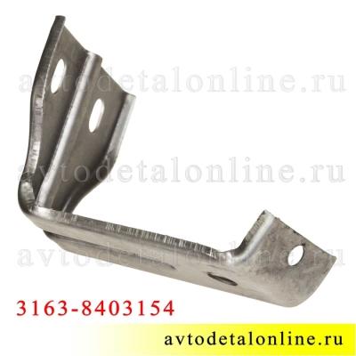 Нижний правый кронштейн 3163-8403154 для крепления переднего крыла УАЗ Патриот