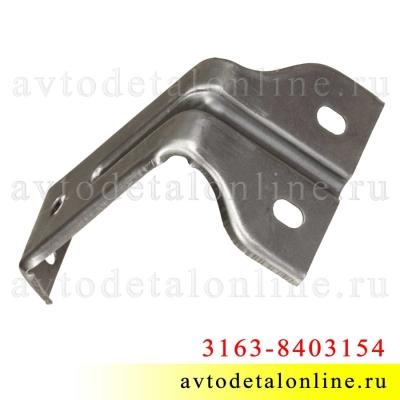 Правый кронштейн 3163-8403154 для крепления нижней передней части переднего крыла УАЗ Патриот