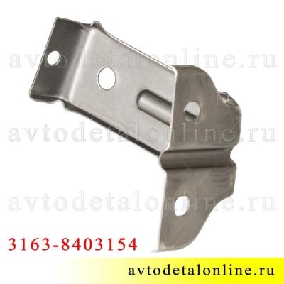 Правый кронштейн для крепления нижней передней части переднего крыла УАЗ Патриот 3163-8403154