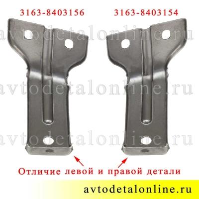 Отличие левого и правого нижнего кронштейна переднего крыла УАЗ Патриот 3163-8403154