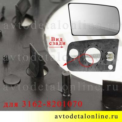 Правый зеркальный элемент Интех ЗЭ2-01 на УАЗ Патриот 3162-8201070 для зеркала заднего вида, фото защелки
