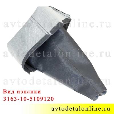 Чехол КПП УАЗ Патриот на рычаг, с 2009 г, 31631-5109120, раньше был 3162-5109120