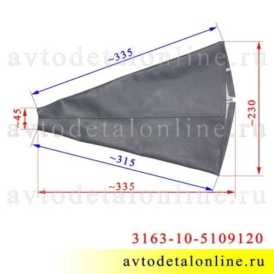 Размер чехла рычага КПП УАЗ Патриот с 2009 г, 31631-5109120, раньше был 3163-5109120