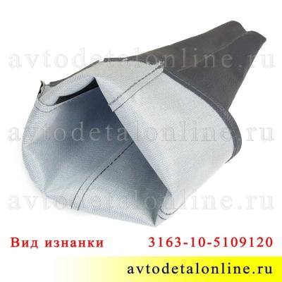 Фото вида с изнанки чехла КПП УАЗ Патриот на рычаг, с 2009 г, 31631-5109120, раньше был 3162-5109120