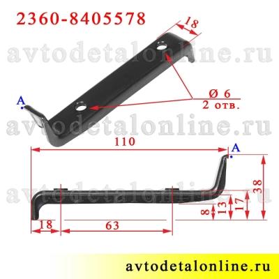 Размер правого прижима накладок подножки УАЗ Патриот, Карго 2360-8405578, возможна доработка до 3162-8405578