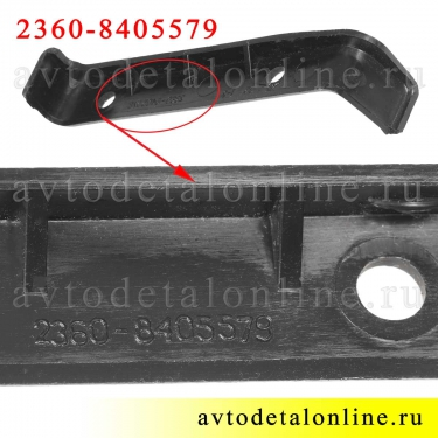 Маркировка левого прижима накладок подножки УАЗ Карго, Патриот 2360-8405579, можно доработать до 3162-8405578