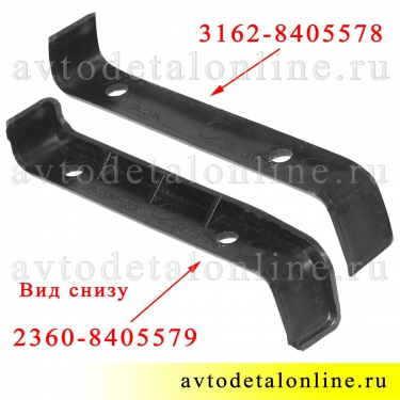 Фото сравнения прижимов накладок подножки УАЗ Патриот, Карго, 2360-8405578 и 3162-8405579
