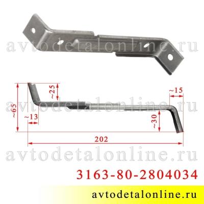 Размер кронштейна бампера УАЗ Патриот 3163-80-2804034, заднего, с 2014 г