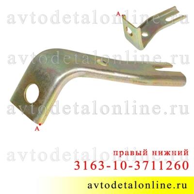 Нижний правый кронштейн для установки фары УАЗ Патриот с 2008 года 316310-3711260