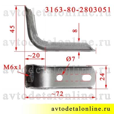 Размер кронштейна крепления бампера УАЗ Патриот 3163-80-2803051, переднего, наружный, с 2015 г