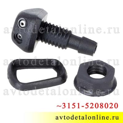 Форсунка омывателя стекла УАЗ Патриот и др. жиклер резьбовой 2-х струйный  3151-5208020 номер 3163-5208020
