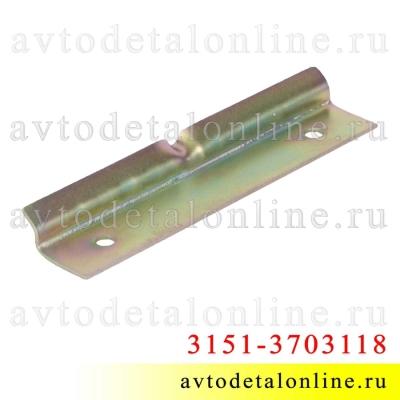 Пластина крепления АКБ УАЗ Патриот, Хантер и др, уголок-скоба нижняя для зажима аккумулятора 3151-3703118-10