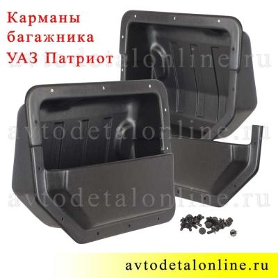 Багажные карманы УАЗ Патриот, пластиковые, комплект 2 шт, для установки в вырез боковой обшивки