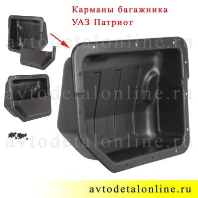 Пластиковые карманы в багажник УАЗ Патриот для установки в вырез боковой обивки, комплект 2 шт