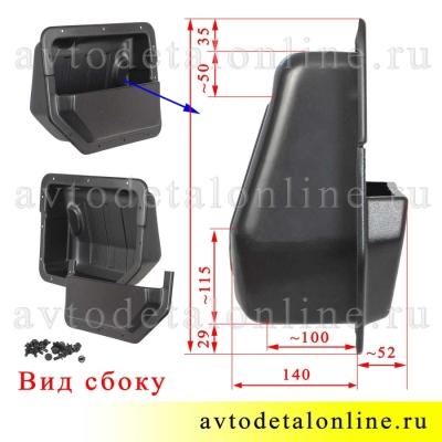 Размер пластиковых карманов в багажник УАЗ Патриот для установки в вырез боковой обивки, комплект 2 шт