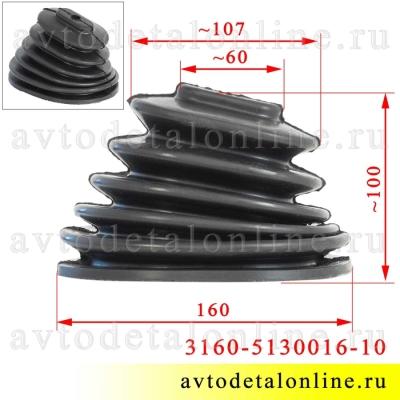 Размер пыльника КПП УАЗ Патриот 3160-5130016-10 устанавливается на рычаги 2005-2007 г