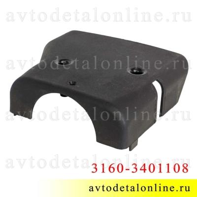 Нижний кожух рулевой колонки УАЗ 3160 и 3162, каталожный номер 3160-3401108-10
