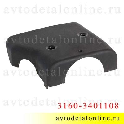 Нижний кожух рулевой колонки УАЗ 3160 и 3162, каталожный номер 3160-3401108-10 и 3162-3401108-10