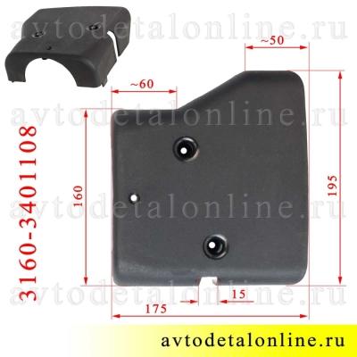 Размер нижнего кожуха рулевой колонки УАЗ 3160 и 3162, каталожный номер 3160-3401108-10