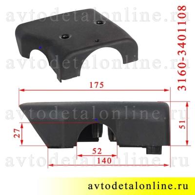 Размер нижнего кожуха рулевой колонки УАЗ 3160 и 3162, каталожный номер 3160-3401108-10 и 3162-3401108-10