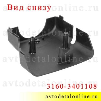 Нижний кожух рулевой колонки УАЗ 3160 и 3162, каталожный номер 3160-3401108-10, фото вида снизу