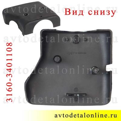 Нижний кожух рулевой колонки УАЗ 3160 и 3162, номер 3160-3401108-10 и 3162-3401108-10, фото вида снизу