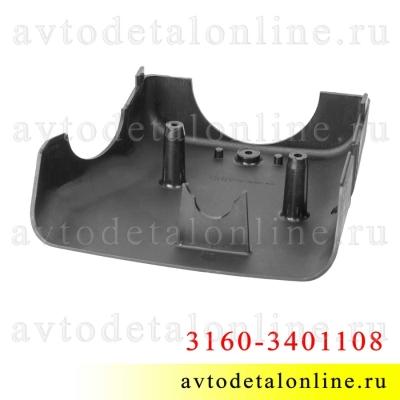 Нижний защитный кожух рулевой колонки УАЗ 3160 и 3162, каталожный номер 3160-3401108-10, пластиковый