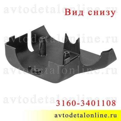 Пластиковый защитный нижний кожух рулевой колонки УАЗ 3160 и 3162, номер 3160-3401108-10 и 3162-3401108-10