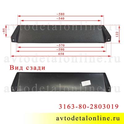 Размер щитка облицовки радиатора УАЗ Патриот с 2014 года, 3163-80-2803019, пластиковая защита