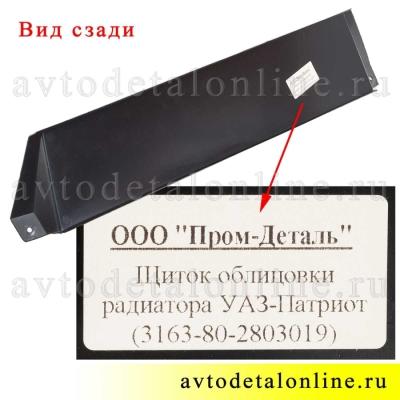 Щиток облицовки радиатора УАЗ Патриот с 2014 года, 31638-2803019, пластиковая защита, маркировка