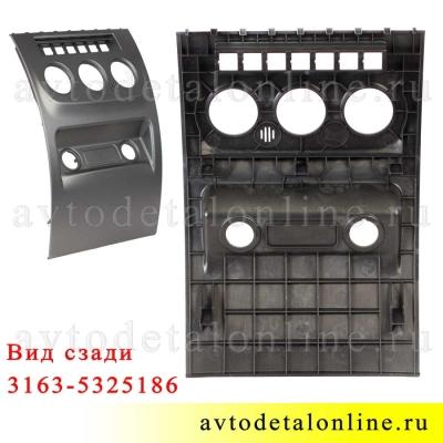 Облицовка панели приборов УАЗ Патриот нижняя накладка в центральной консоли, 3163-5325186, фото с маркировкой