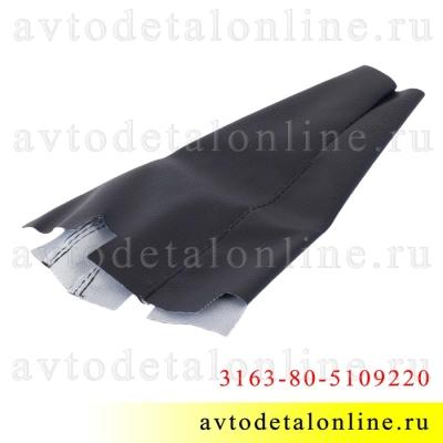 Чехол ручника УАЗ Патриот с августа 2013 г, черный на рычаг стояночного тормоза, 3163-80-5109220