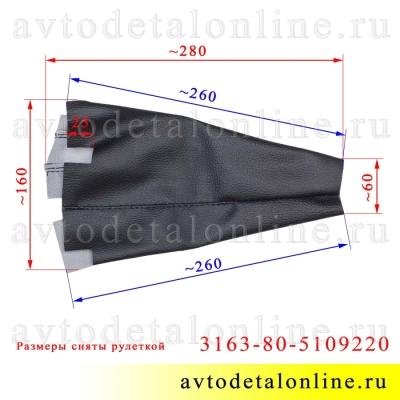 Размер чехла рычага ручника на УАЗ Патриот с 2013 г, черный, 31638-5109220 для стояночного тормоза на колеса