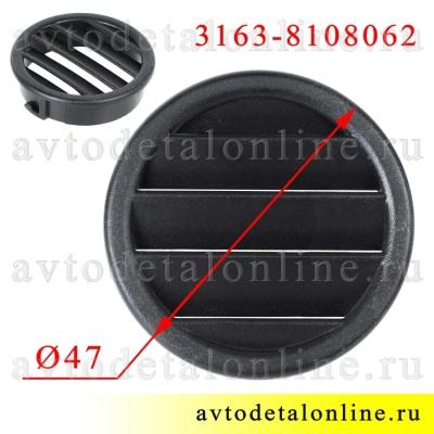 Размер дефлектора воздуховода отопителя УАЗ Патриот 3163-8108062, круглая облицовка для обдува бокового стекла
