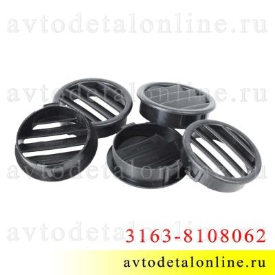 Дефростер воздуховода отопителя УАЗ Патриот 3163-8108062, круглая облицовка для обогрева бокового стекла