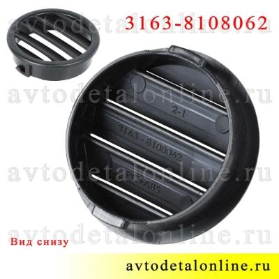 Фото сзади круглой облицовки воздуховода отопителя УАЗ Патриот 3163-8108062, для обдува бокового стекла