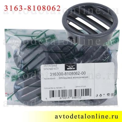 Упаковка облицовки воздуховода отопителя УАЗ Патриот 3163-8108062, для обдува бокового стекла