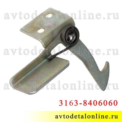 Предохраняющий крючок капота УАЗ Патриот 3163-8406060, не путать с замком капота 3160-8406010