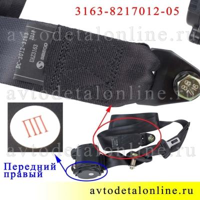 Ремень безопасности УАЗ Патриот передний для установки на правую сторону 3163-8217012-05 инерционный