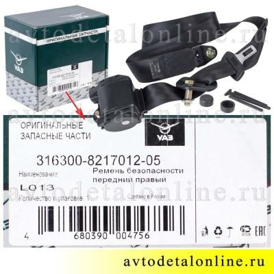 Ремень безопасности УАЗ Патриот передний правый 3163-8217012-05 инерционный, фото этикетки
