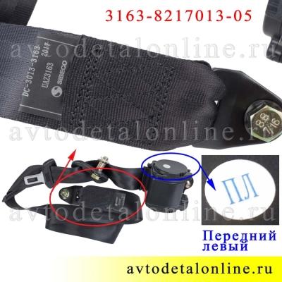 Ремень безопасности УАЗ Патриот передний для установки на левую сторону 3163-8217013-05 инерционный