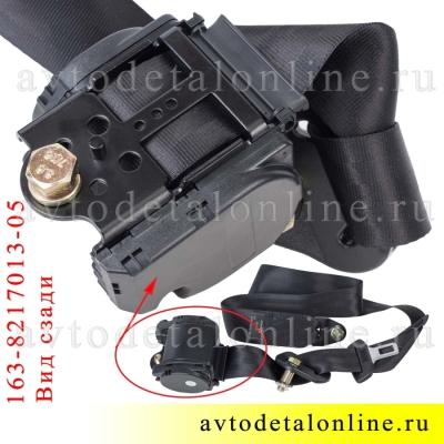 Ремень безопасности УАЗ Патриот передний левый 3163-8217013-05 инерционный механизм, фото вида снизу